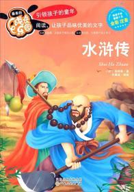 最美的成长乐园:引领孩子的童年·水浒传(彩色注音版)