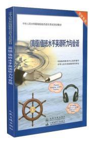 (高级)值班水手英语听力与会话 9787114098062