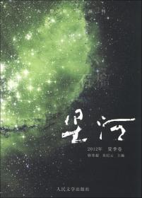 星河·2012年夏季卷