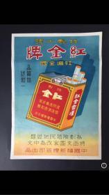 五十年代上海福新烟公司红金香烟广告