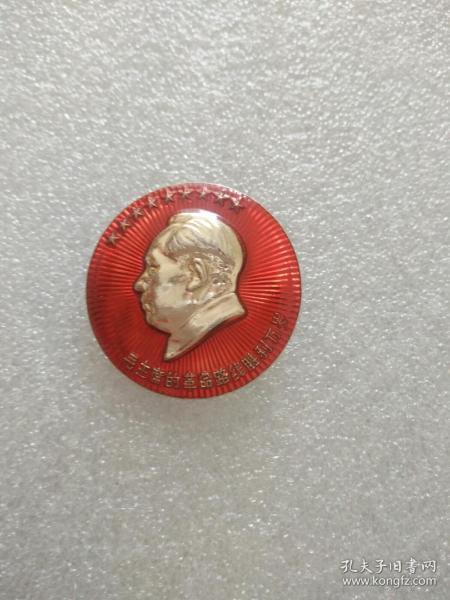 毛主席的革命路线胜利万岁,沪134、3厘米
