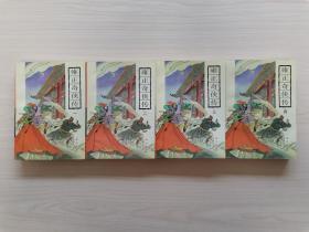 雍正奇侠传 (又名《雍正剑侠图》《雍正剑侠传》(单田芳根据此书改编而成评书《童林传》《童林后传》,其他关于童林的书目如《童林续编》等亦是根据此书改编而成),清末民初著名评书艺人常杰淼著,全四册,岳麓书社权威版本,1998年8月第1版第1次印刷,仅印5000套。常杰淼的师兄张杰鑫编演的《三侠剑》与此书齐名)