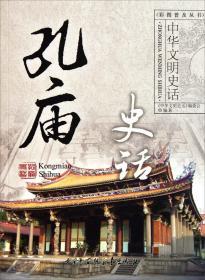 中华文明史话彩图普及丛书:孔庙史话