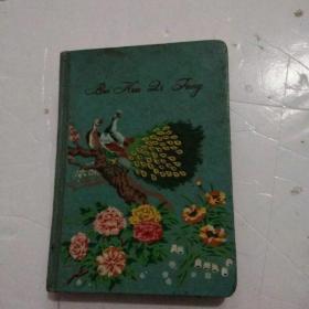 百花齐放:(笔记本)插图漂亮、没写过字、《国产道林纸36开日记簿》