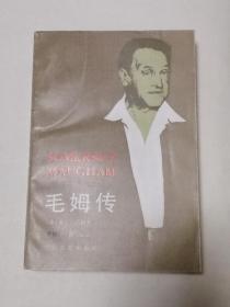 外国文学类:毛姆传(译者奚瑞森,张安丽签赠本)