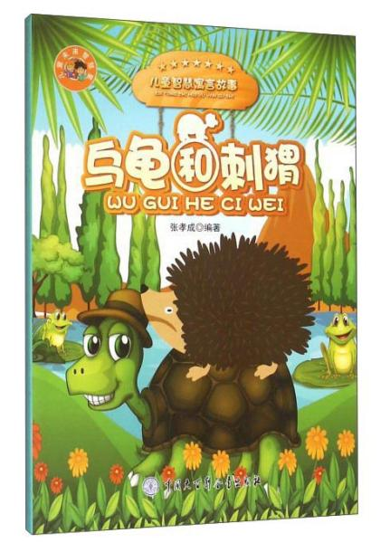 彩图绘本--少儿未来智慧星-儿童智慧寓言故事-乌龟和刺猬