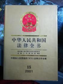中华人民共和国法律全书:2001.15.中国加入世贸组织(WTO)法律文件专辑