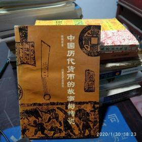 中国历代货币的故事与传说(私藏本)