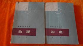 数理化自学丛书 物理  第  二 三册