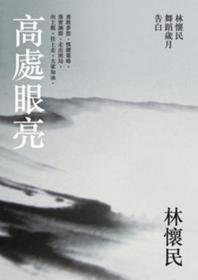 【预售】高处眼亮:林怀民舞蹈岁月告白\林怀民\远流出版