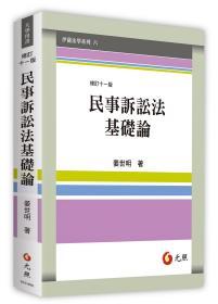 【预售】民事诉讼法基础论\姜世明\元照