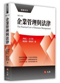 【预售】企业管理与法律\李智仁-等\元照出版有限公司