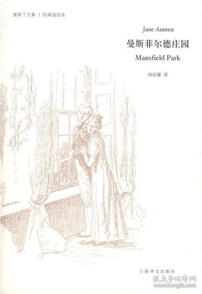 曼斯菲尔德庄园