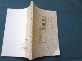 钟馗传:斩鬼传、平鬼传