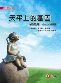 【预售】天平上的基因-民为贵、Gene为轻-科际整合\叶俊荣\元照出版有限公司