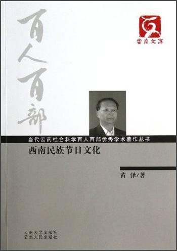 西南民族节日文化