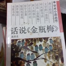 学术小品丛书。