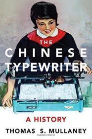 现货 The Chinese Typewriter: A History (The MIT Press)  英文原版 中文打字机的历史