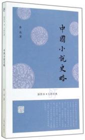 插图本·大师经典 中国小说史略