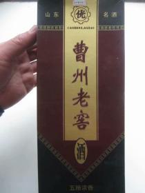 山东名酒.菏泽国花酒厂.曹州老窖