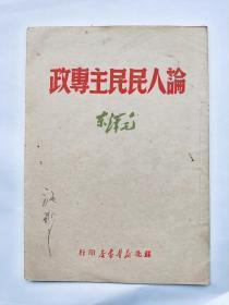 1949年7月版//论人民民主专政
