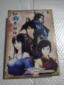 仙剑奇侠传四 游戏光盘3CD