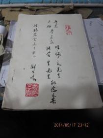 体育书籍         形意太极拳名家时佩文张金生先生纪念文集,签名铃印本