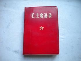 《毛主席语录》,100开精装270页,北京1971.12出版9品,7711号,图书