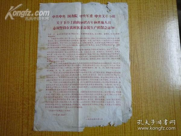 文革宣传单张:中共中央、国务院...关于下乡上山的知识青年...紧急通知