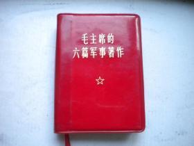 《毛主席的六篇军事著作》.带林题缺语录,100开精装416页,北京1969.10出版9.5品,7715号,图书