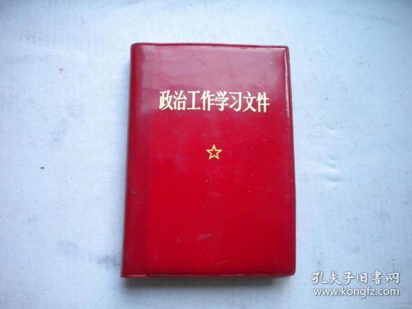 《政治工作学习文件》.带林题,100开精装187页,北京1970.4出版10品,7716号,图书