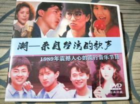 来自台湾的歌声4DVD碟片