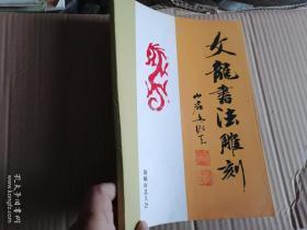 2013年,陕西韩城《文龙书法雕刻》。