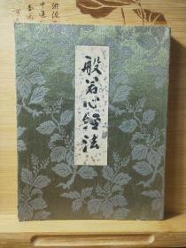 般若心经法 传承源自日本贞治二年龙王寺 折本  全中文