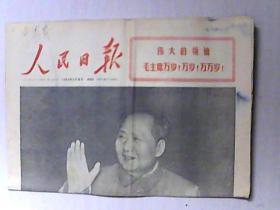 1969.4.25日.人民日报【中国共产党第九次全国代表大会主席秘书处新闻公报】