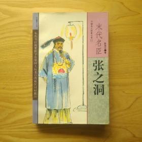 中国名人轶事丛书:末代名臣张之洞【馆藏】