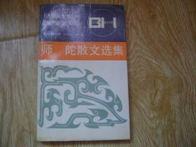 百花散文书系:师 陀散文选集