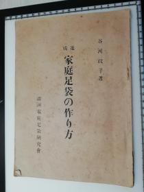 日本侵华史料  家庭足袋制作法 作日本袜子的,多图