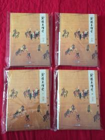金庸名著《射雕英雄传1-4》大陆首套布面硬精装修订版