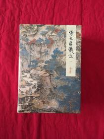 金庸名著《倚天屠龙记1-4》大陆首套布面硬精装修订版