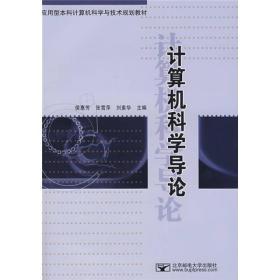 正版计算机科学导论侯惠芳北京邮电大学出版社9787563515424