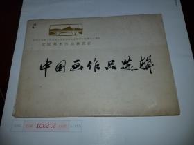 中国画作品选辑(散叶画片)