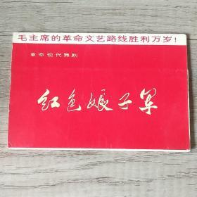 文革画片—— 毛主席的革命文艺路线胜利万岁:革命现代舞剧红色娘子军(10张全)品好见图!