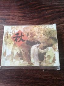 秋(连环画)
