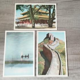 新中国早期·老明信片《北京国子监》《北京西山晚景》《万里长城(北京八达岭)》