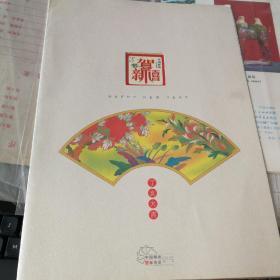 中国邮政 丁亥大吉