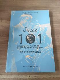 爵士乐聆听指南