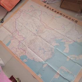 地图!中华人民共和国行政区划图!1989年绘图!尺寸150乘120公分!绘图!中国地图!大地图!八十年代!