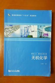正版二手包邮 无机化学 王荣耕 同济大学出版社 9787560862064