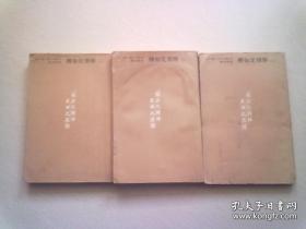 陈寅恪集《柳如是别传》【全三册】2001年1月北京一版一印 16开平装本有护封